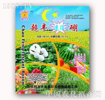 中肥-超丰速溶硼(50克)