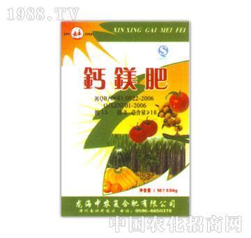 龙海中农-钙镁肥