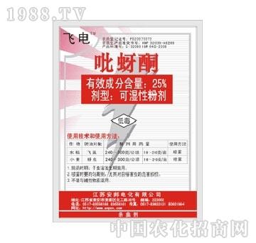 安邦-吡蚜酮(红袋)