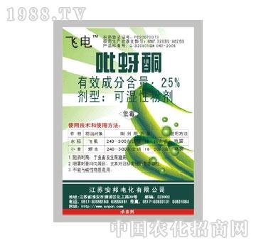 安邦-吡蚜酮(绿袋)