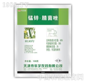 华宇-腈菌唑