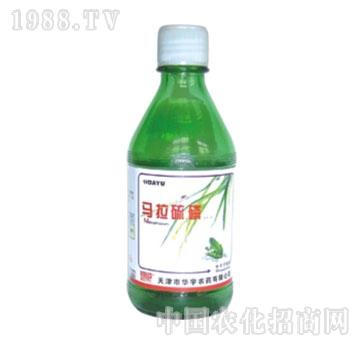 华宇-马拉硫磷