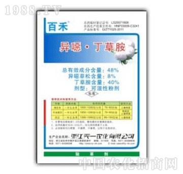 天一-48%异�f丁草胺(百禾)WP