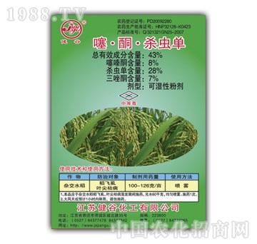 健谷-43%噻酮杀虫单
