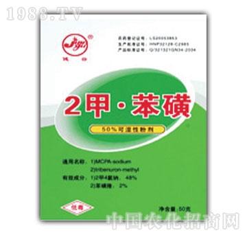 健谷-50%2甲苯磺隆可湿性粉剂