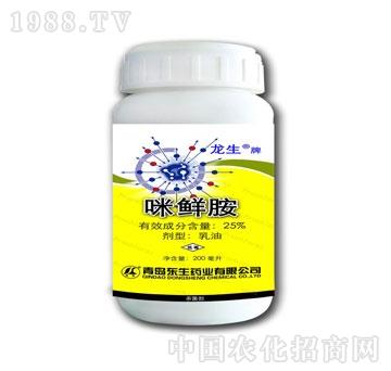 东生-龙生咪鲜胺