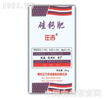 庄吉-硅钙肥