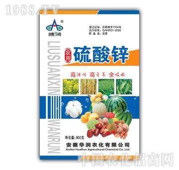 华润农化-农用硫酸锌