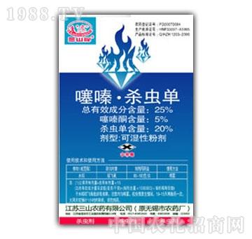 三山农药-25%噻嗪杀虫单WP
