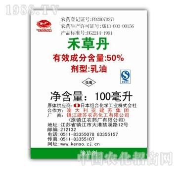 建苏-50%禾草丹