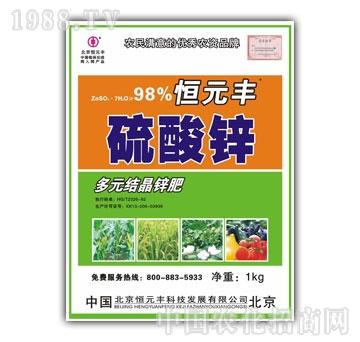 恒元丰-农用硫酸锌