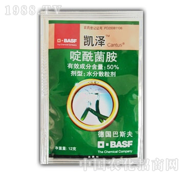 绿农农资-50%啶酰菌胺