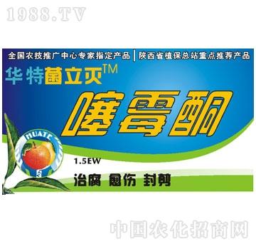 西大华特-华特菌立灭噻霉酮