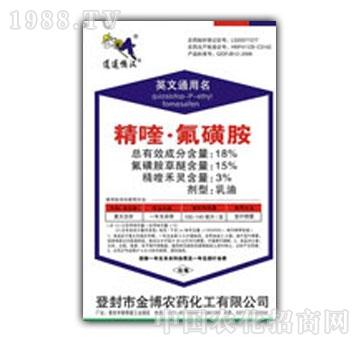 金博-氟磺胺草醚