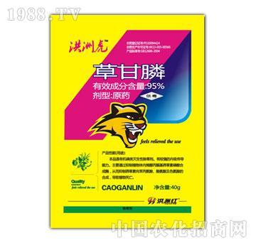 洪洲-95%草甘膦