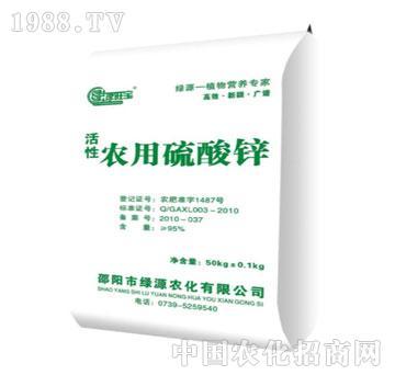 绿源-活性农用硫酸锌