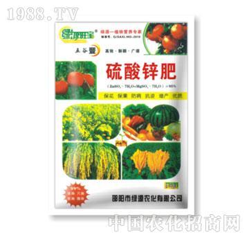 绿源-硫酸锌肥