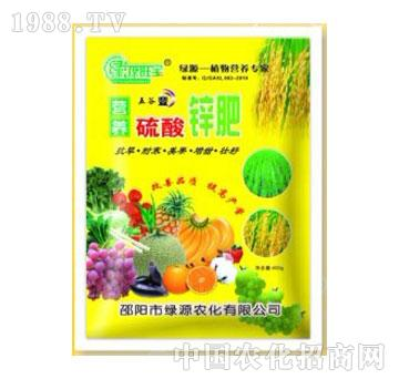 绿源-营养硫酸锌肥