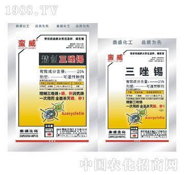 鼎盛-蛮威(25%三唑锡可湿性粉剂)