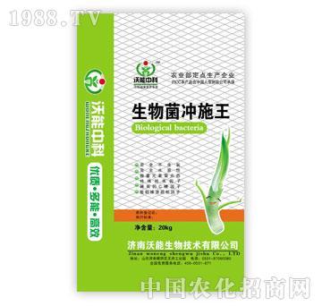 沃能-生物菌冲施王