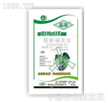 金正-品洁-20%腈菌唑福