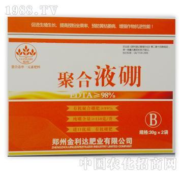 金利达-聚合液硼
