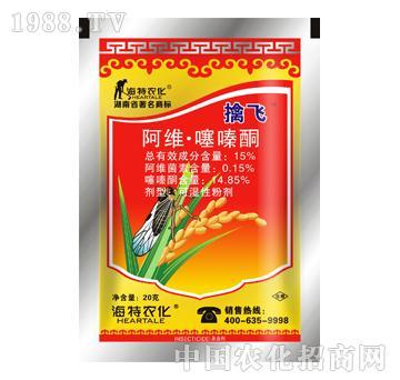 农大海特-擒飞-阿维噻嗪酮