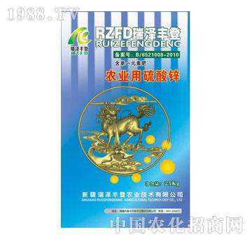 瑞泽丰-农用硫酸锌