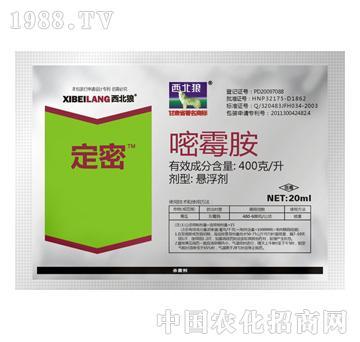 华实-定嘧-嘧霉胺