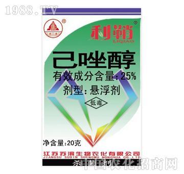 苏滨-利鞘-25%己唑醇