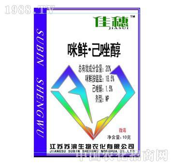 苏滨-佳穗-咪鲜己唑醇