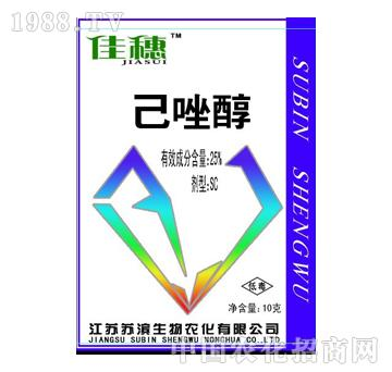 苏滨-佳穗-己唑醇