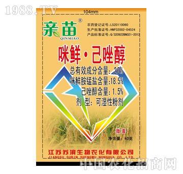 苏滨-亲苗-咪鲜己唑醇40克