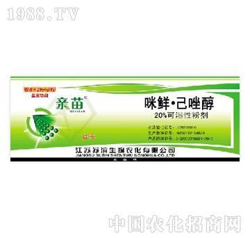 苏滨-亲苗-20%咪鲜己唑醇