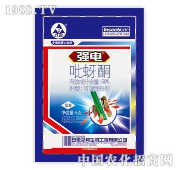众邦-强电-吡蚜酮