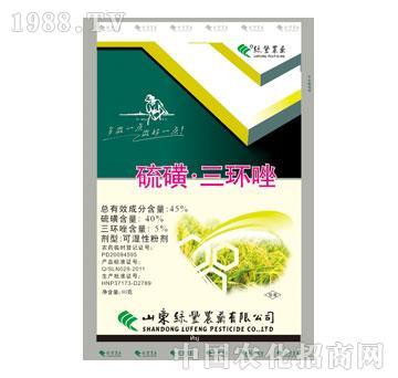 绿丰-硫磺三环唑