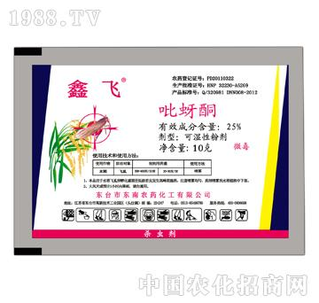 25%吡蚜酮-鑫飞-东南农药
