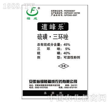 45%硫磺三环唑-道峰乐-福成