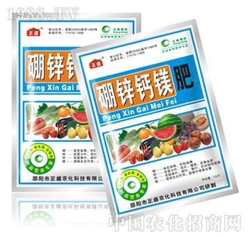 硼锌钙镁肥-正盛农化