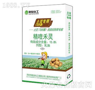 15.8%%精喹禾灵-土豆专用-联友化工