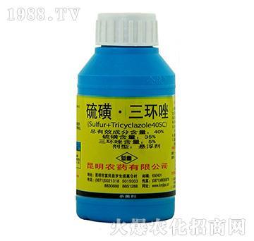 40%硫磺三环唑-昆明农药