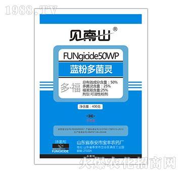50%多福-蓝粉多菌灵-见南山-宝丰农药
