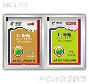 50%吡蚜酮-博嘉青虹、赤电-博嘉农业