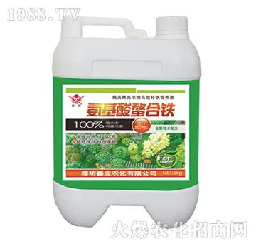 氨基酸螯合铁-鑫亚