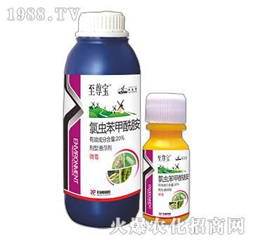 20%氯虫苯甲酰胺-科普生物