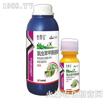20%氯虫苯甲酰胺-至尊宝-科普生物