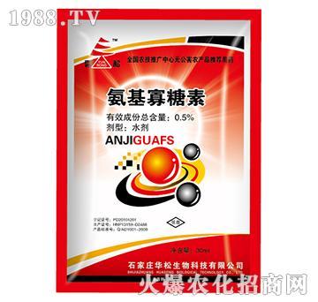 0.5%氨基寡糖素-华松生物