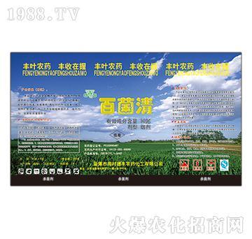 30%百菌清-丰叶-穗丰农药