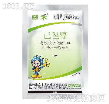 50%己唑醇水分散粒剂-翠禾-立本作物