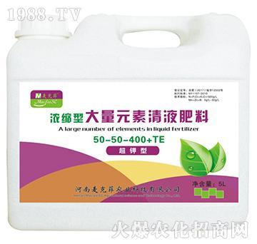 浓缩型大量元素清液肥料50-50-400+TE-麦克菲